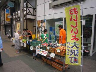 2013.7.7元町まちづくり会館前野菜販売 008.jpg