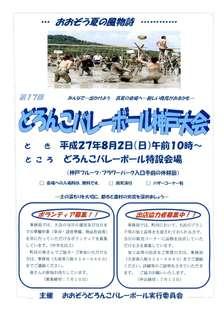 どろんこバレー2015.jpg