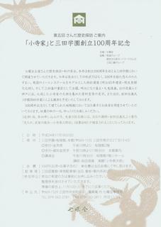 岩田信義講演会.JPG