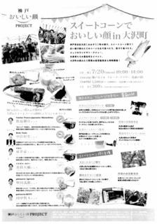 神戸おいしい顔2015_ページ_2.jpg
