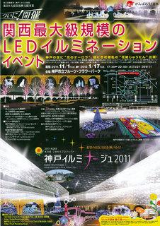 FFP-LEDイルミネーション.jpg